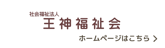 社会福祉法人 王神福祉会